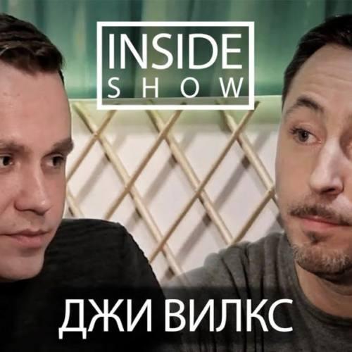 Джи Вилкс в новом выпуске «INSIDE SHOW»