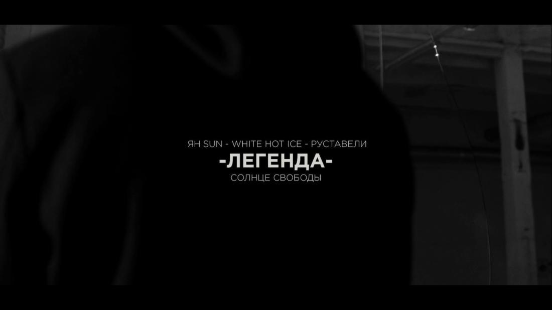 СОЛНЦЕ СВОБОДЫ «Легенда» (ПРЕМЬЕРА КЛИПА)