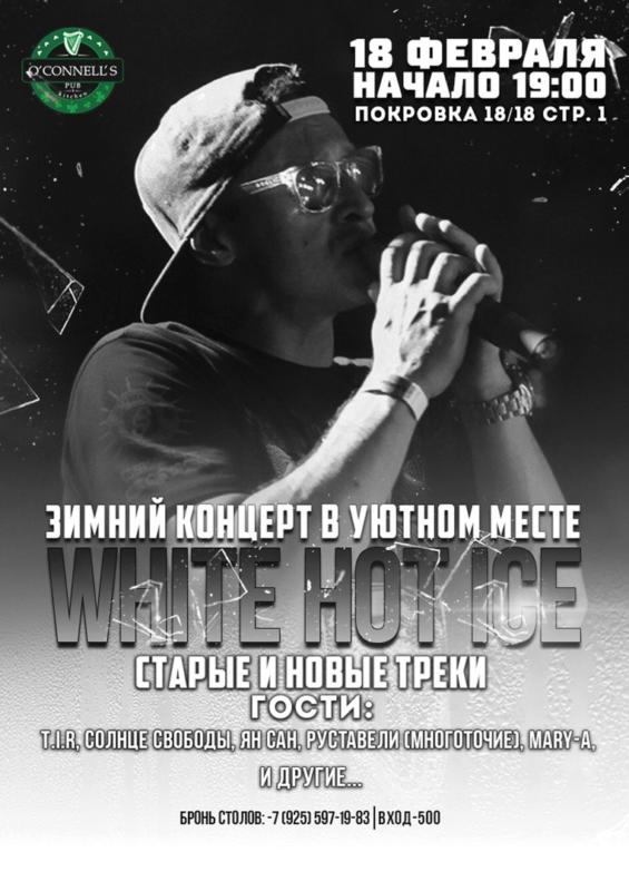 White Hot Ice — Москва (O'Connell's Pub)