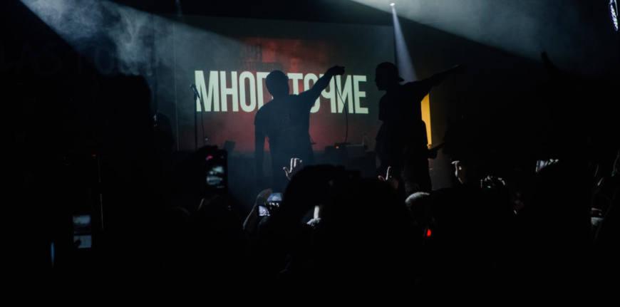 МНОГОТОЧИЕ BAND представили sampler и трек-лист нового альбома