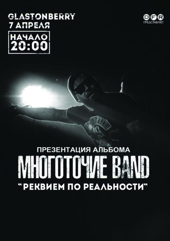 МНОГОТОЧИЕ BAND в МОСКВЕ (презентация нового альбома)