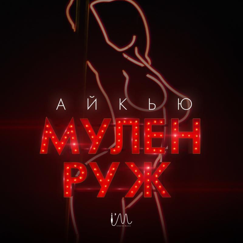 АЙКЬЮ – «Мулен Руж»