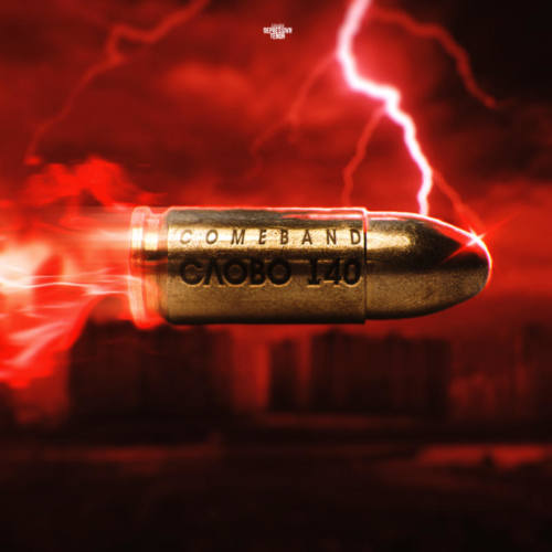 COMEBAND — Слово 140 (Премьера нового сингла)