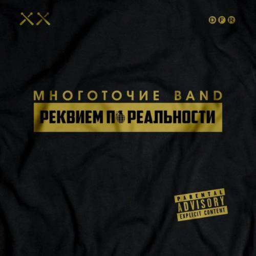 Многоточие Bandпредставили новый альбом «Реквием по реальности»
