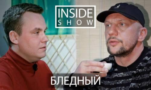 Бледный (25/17) в новом выпуске «INSIDE SHOW»