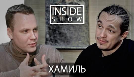 Хамиль в новом выпуске «INSIDE SHOW»