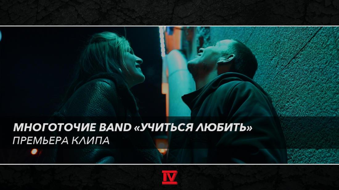 Многоточие Band «Учиться любить» [Эксклюзивная премьера на HH4R]