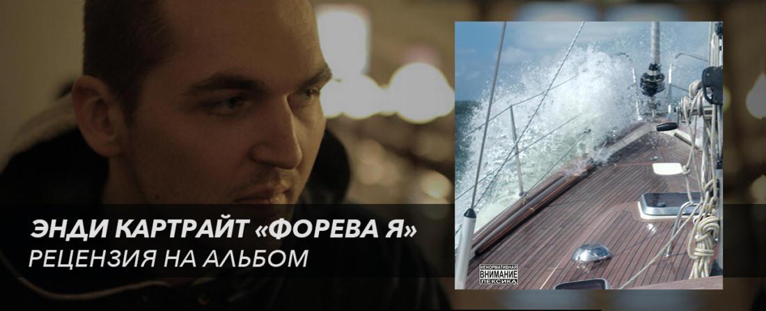 Рецензия на альбом Энди Картрайт «Форева я»