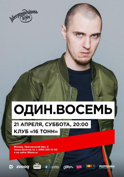 ОДИН.ВОСЕМЬ (МС 1.8) в Москве