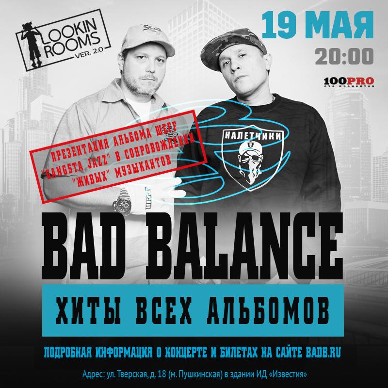 Bad Balance в Москве!