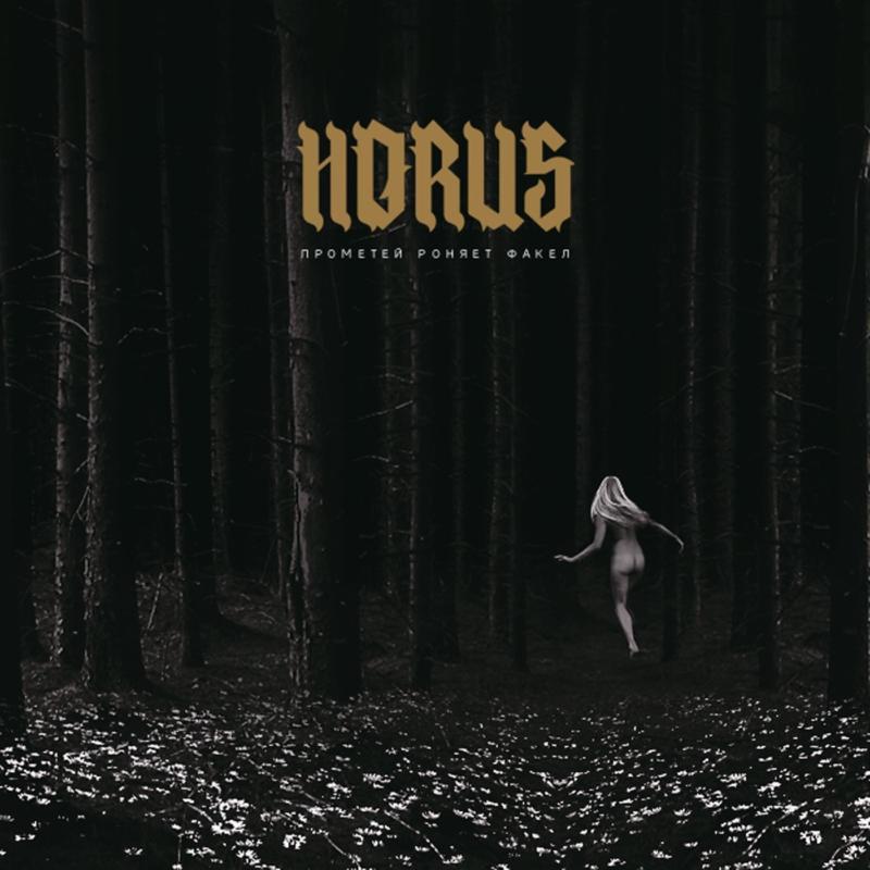Horus — «Прометей роняет факел»