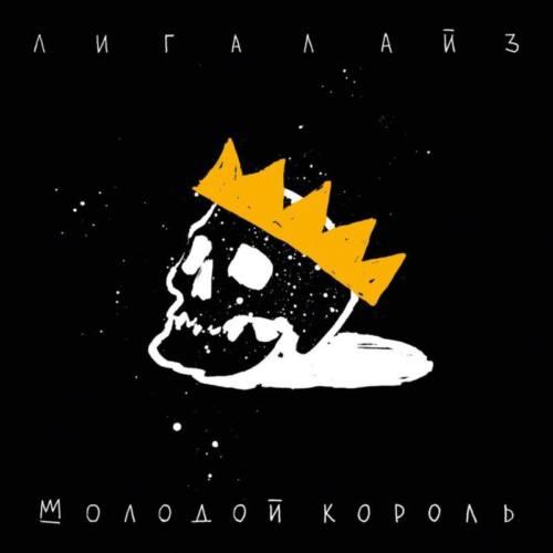 Лигалайз – «Молодой король»