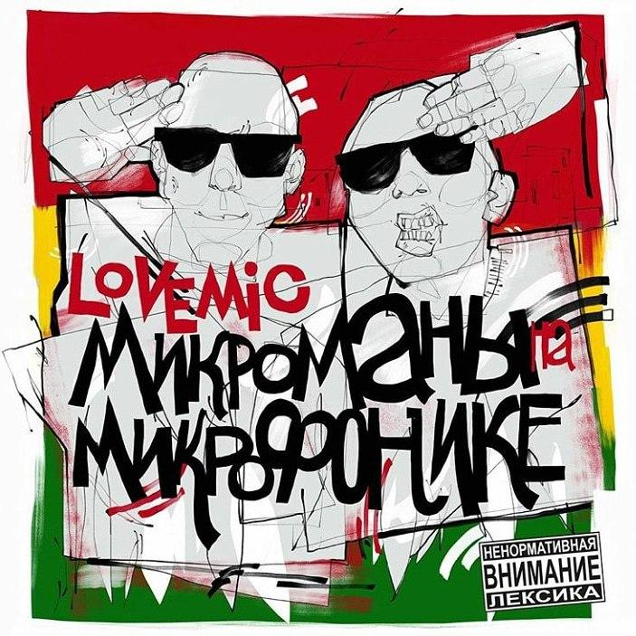 Lovemic — «МиКрОмАнЫ на МиКроФоНиКе»