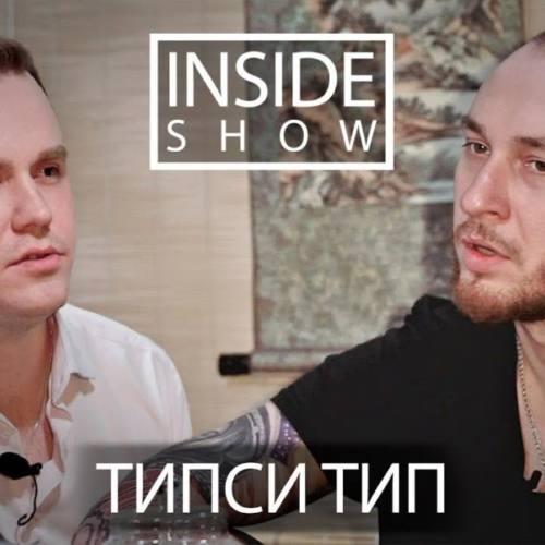 Типси Тип в новом выпуске «INSIDE SHOW»