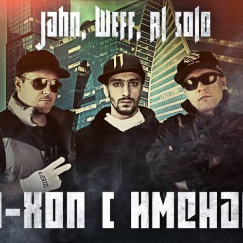 Jahn, ШЕFF & Al Solo – «Хип-хоп с именами»