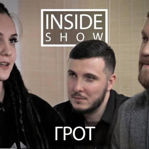 Группа ГРОТ в новом выпуске «INSIDE SHOW»