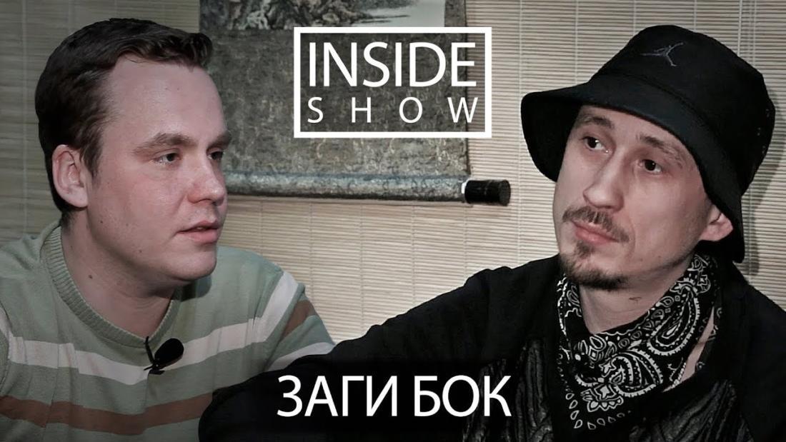 Заги Бок в новом выпуске «INSIDE SHOW»