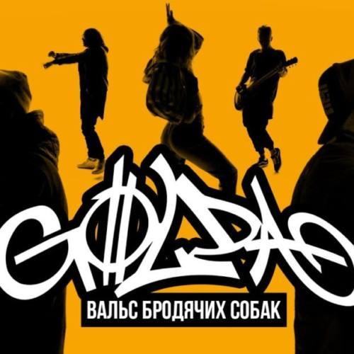 ГОЛДА — «Вальс бродячих собак»