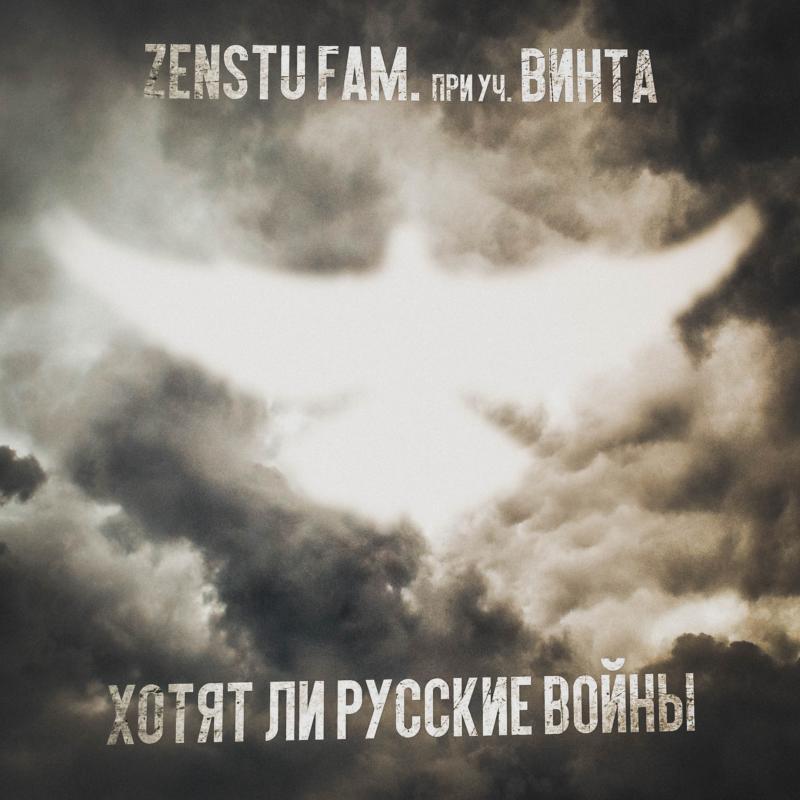 Эксклюзивная премьера на HH4Real: Zenstu Fam & Винт – «Хотят ли русские войны»