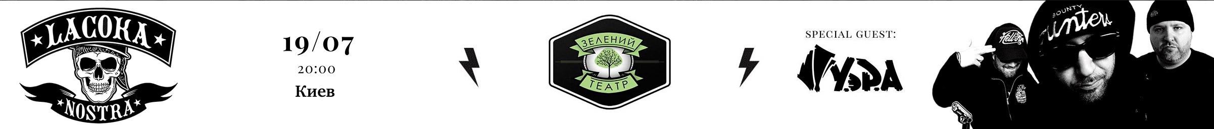 LCN Киев
