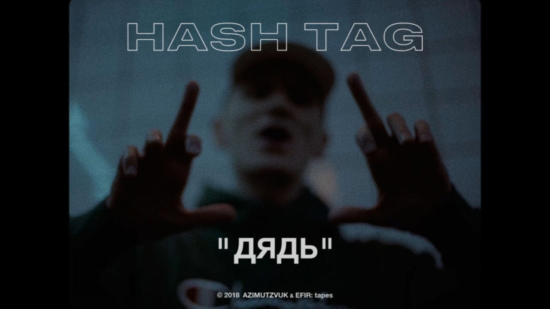 HASH TAG – «Дядь»