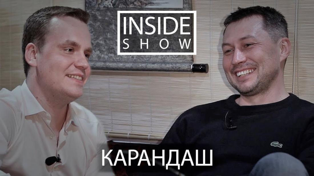 Карандаш в новом выпуске «INSIDE SHOW»