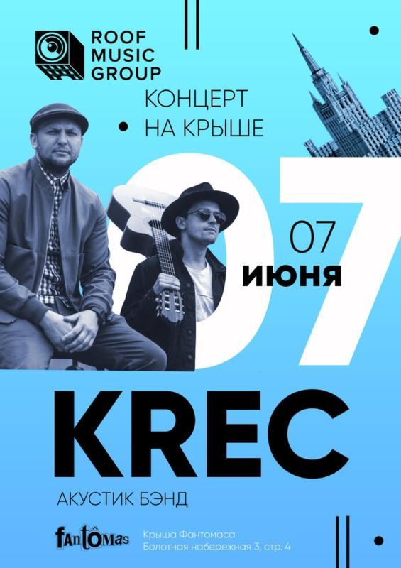 KREC. Концерт на крыше в Москве