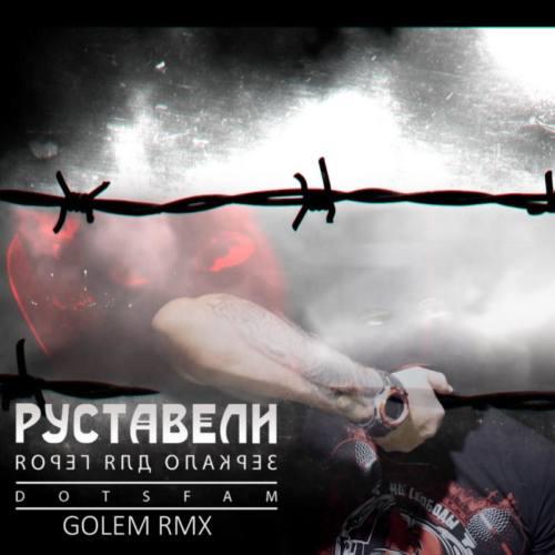 Битмейкер GOLEM представил ремикс на трек Руставели «Зеркало для героя»