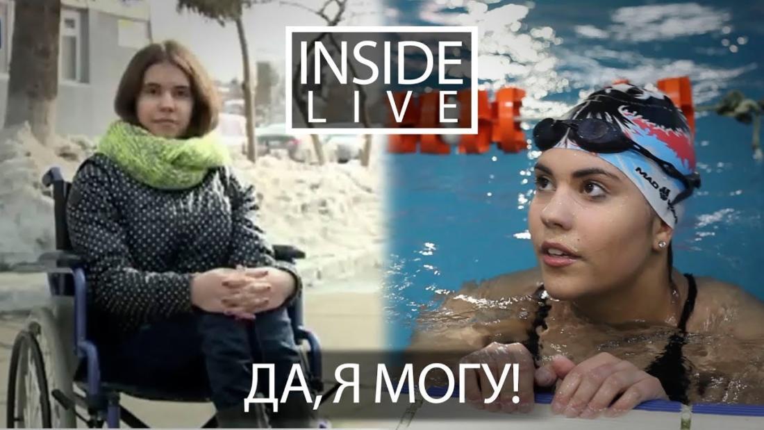 Создатели «INSIDE SHOW» запустили новый проект — «INSIDE LIVE»