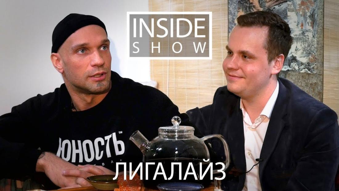 Лигалайз в новом выпуске «INSIDE SHOW»