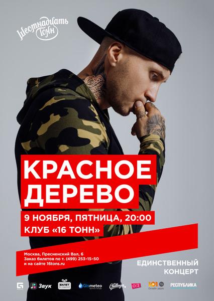Красное Дерево. Единственный концерт в Москве