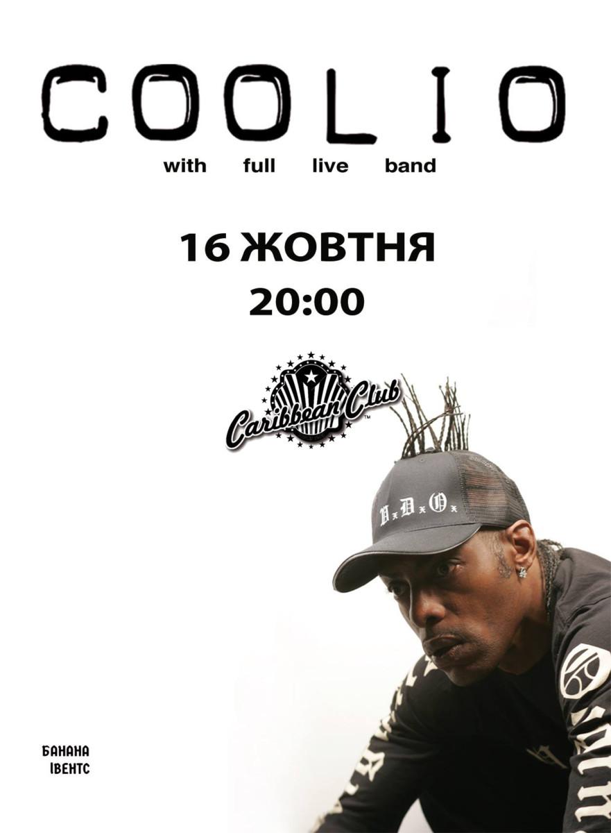 Coolio в Киеве