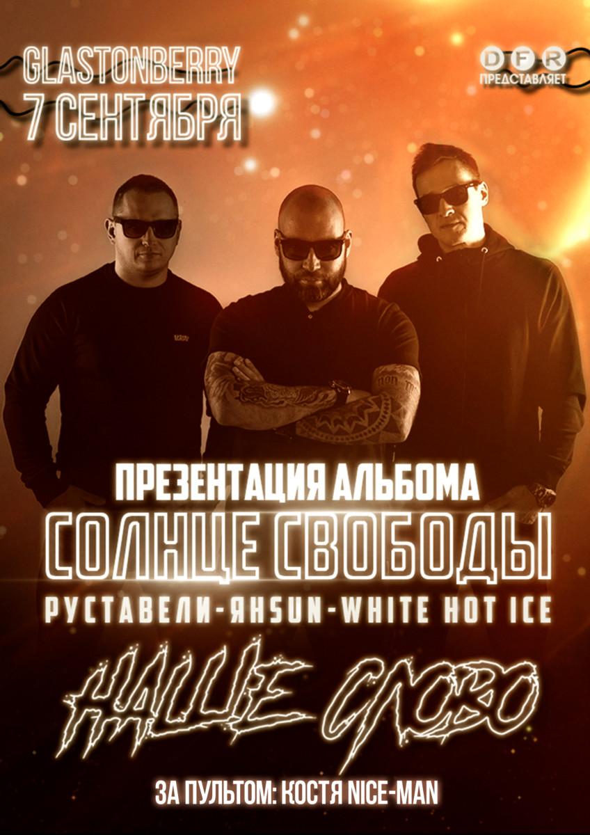 СОЛНЦЕ СВОБОДЫ в Москве