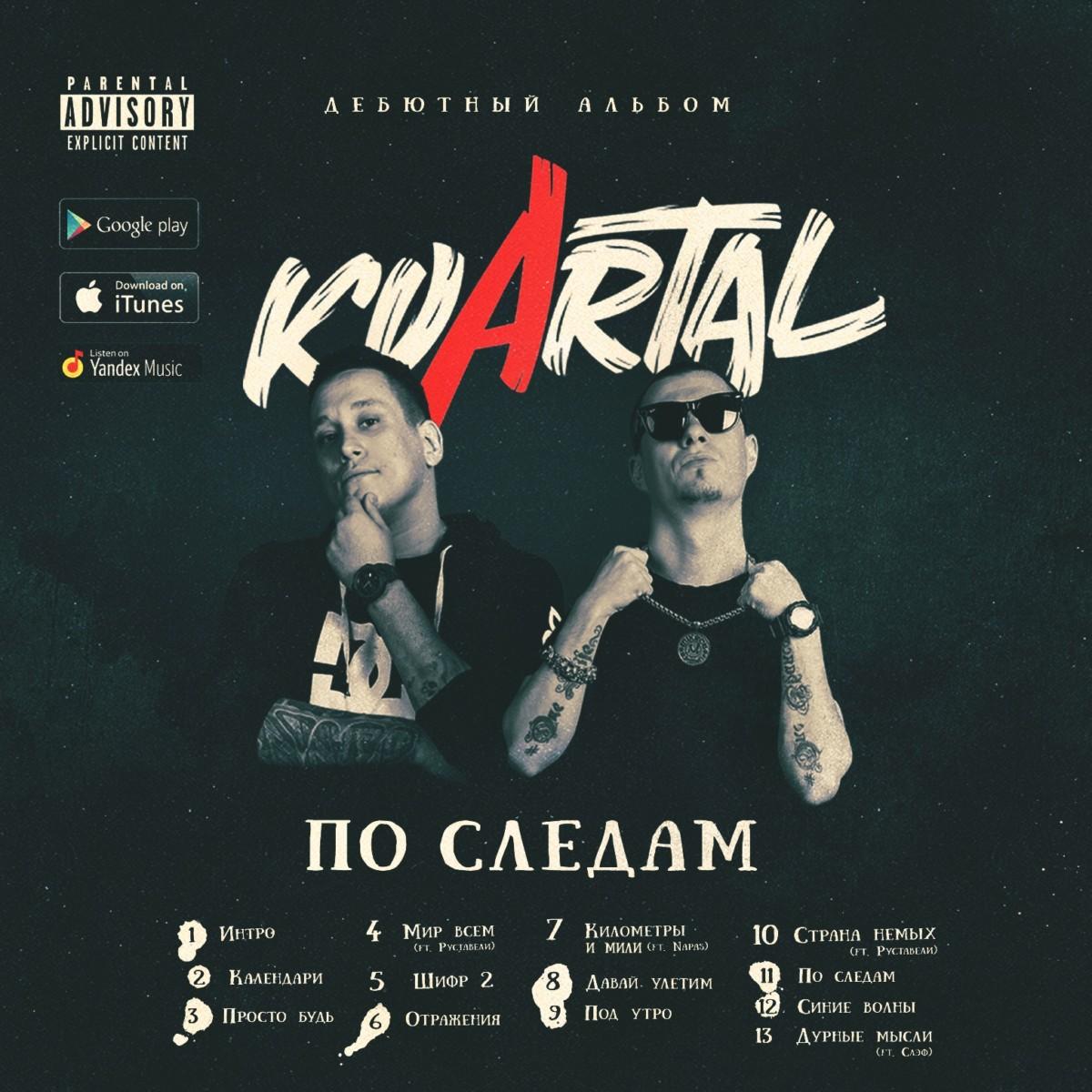 KVARTAL — «По следам»