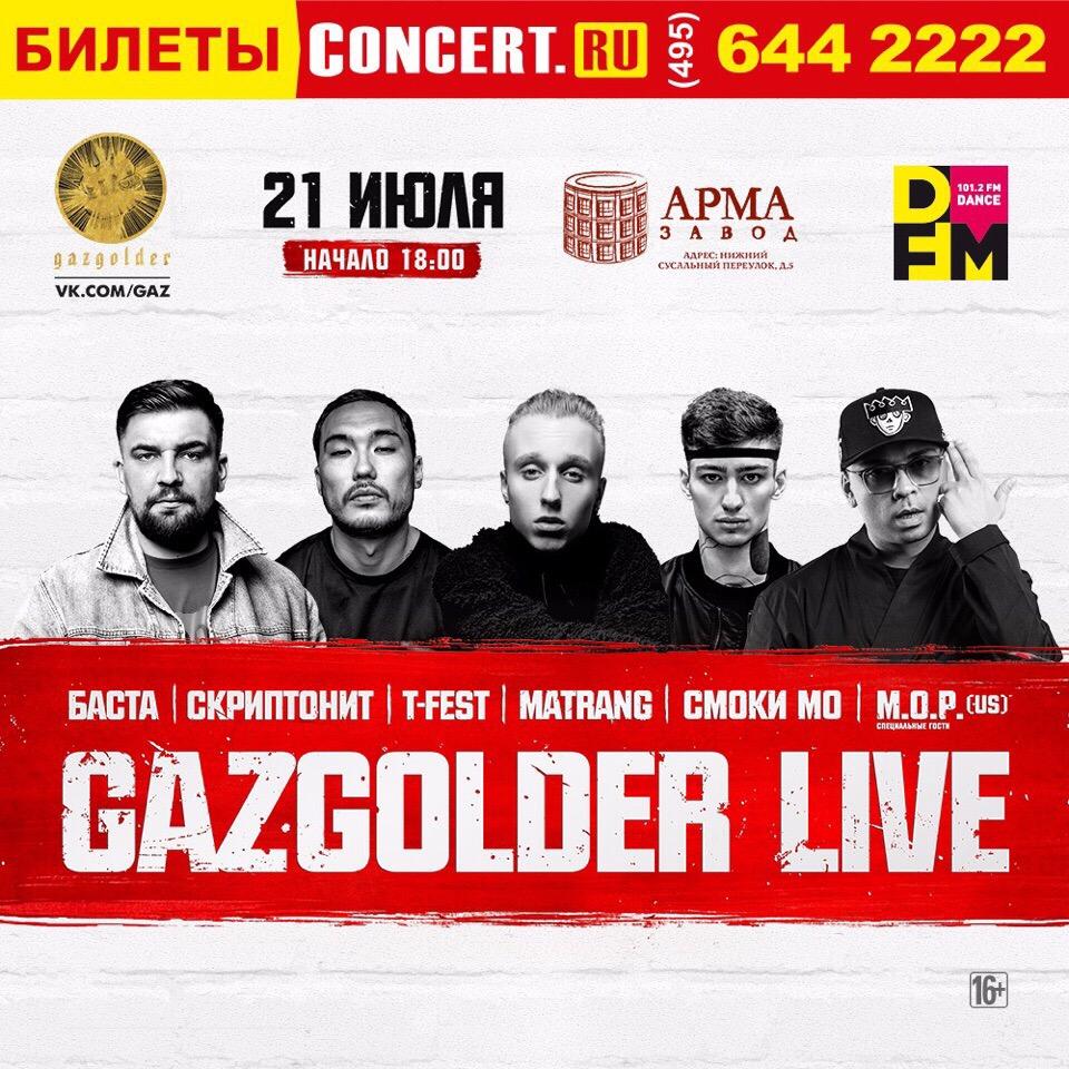 Фестиваль Gazgolder Live в Москве