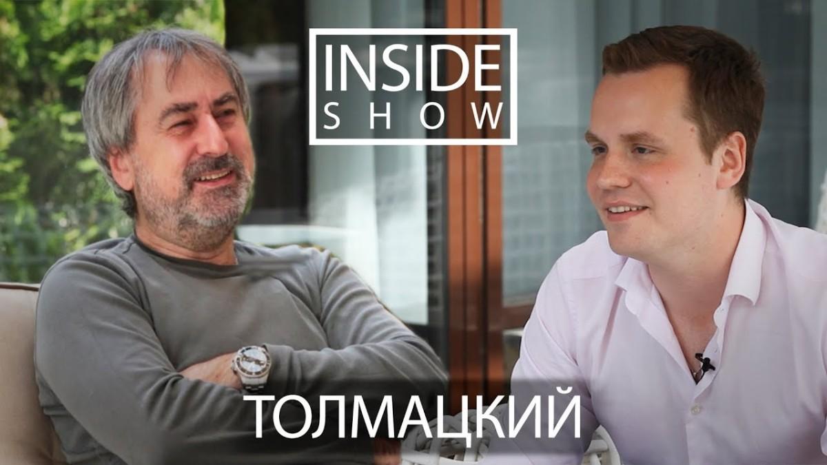 Александр Толмацкий в новом выпуске «INSIDE SHOW»
