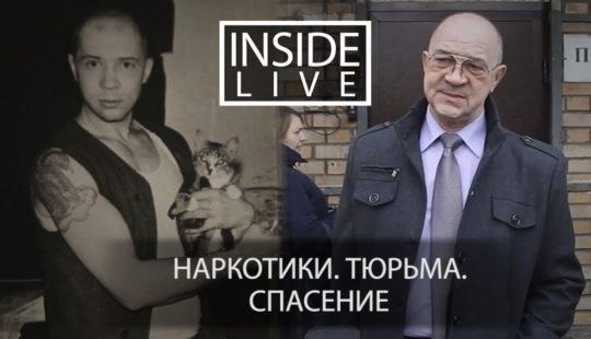 Inside Live — Михаил Сенкевич — Наркотики.Тюрьма.Спасение.