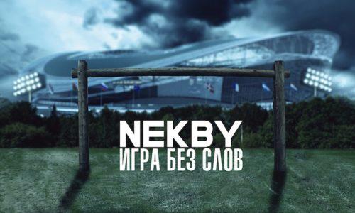 Nekby «Игра без слов» (сингл)