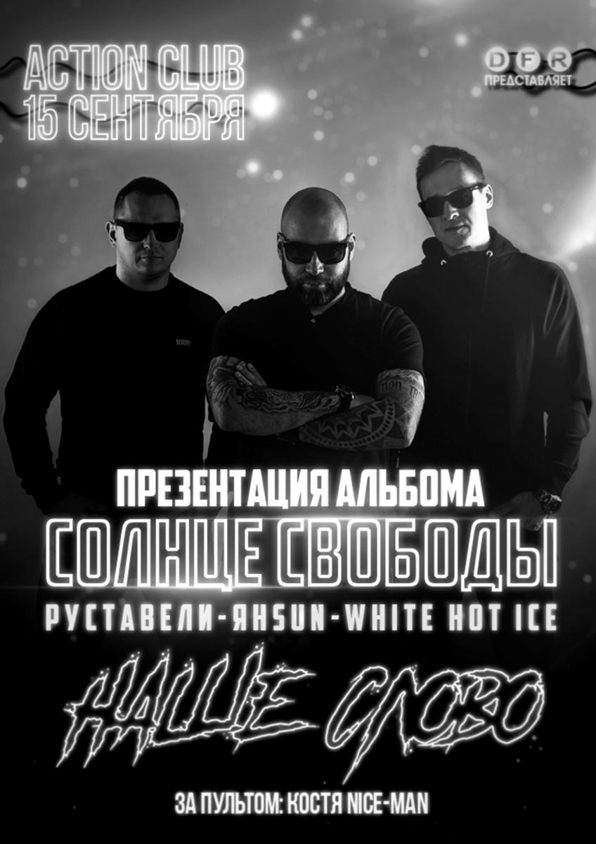 СОЛНЦЕ СВОБОДЫ в Санкт-Петербурге