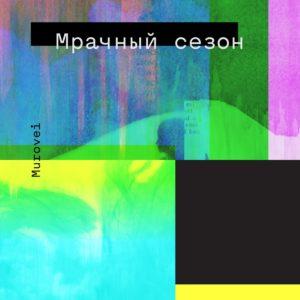 Murovei — «Мрачный сезон»