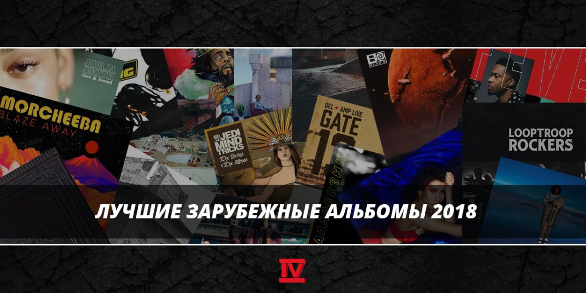 20 лучших зарубежных альбомов 2018 года (январь-июнь)