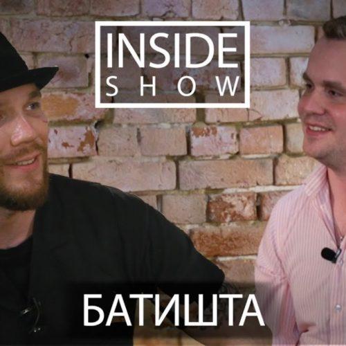 Батишта в новом выпуске «INSIDE SHOW»