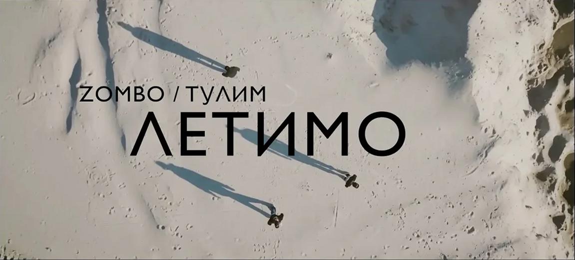 Zombo x Тулим — «Летимо»