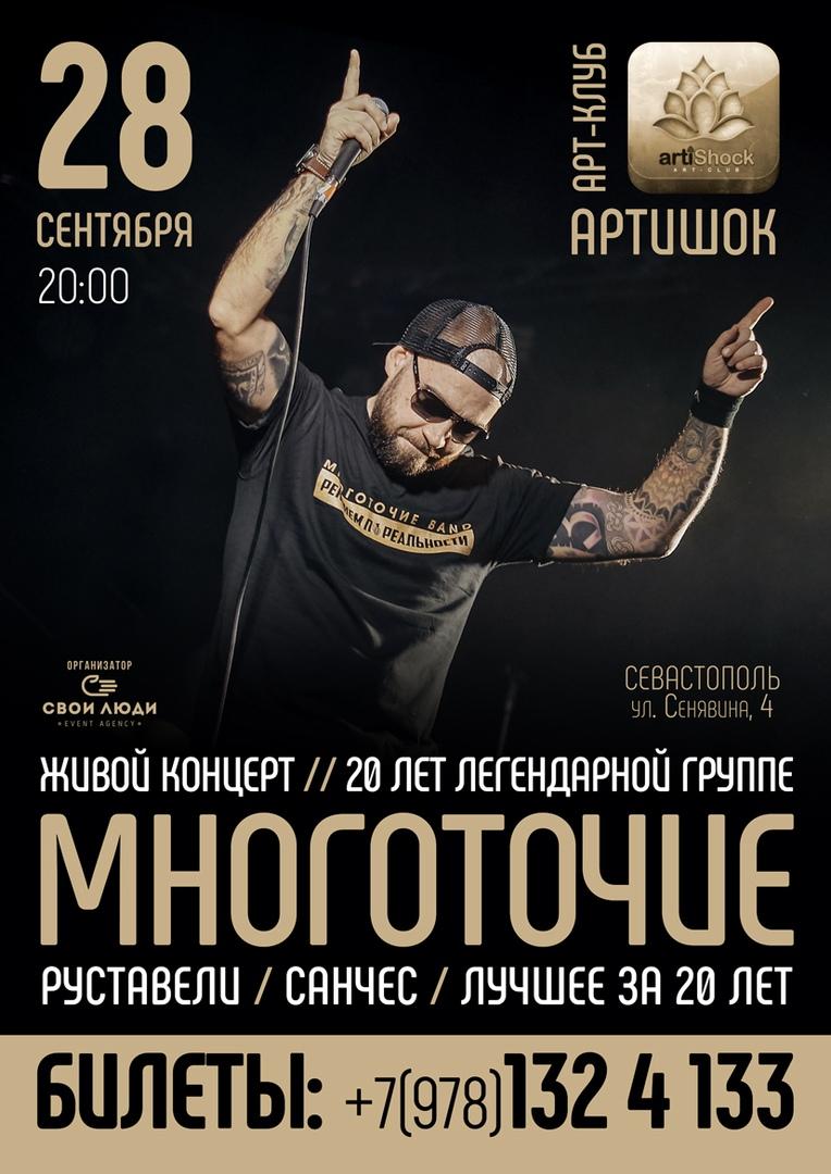 Многоточие в Севастополе