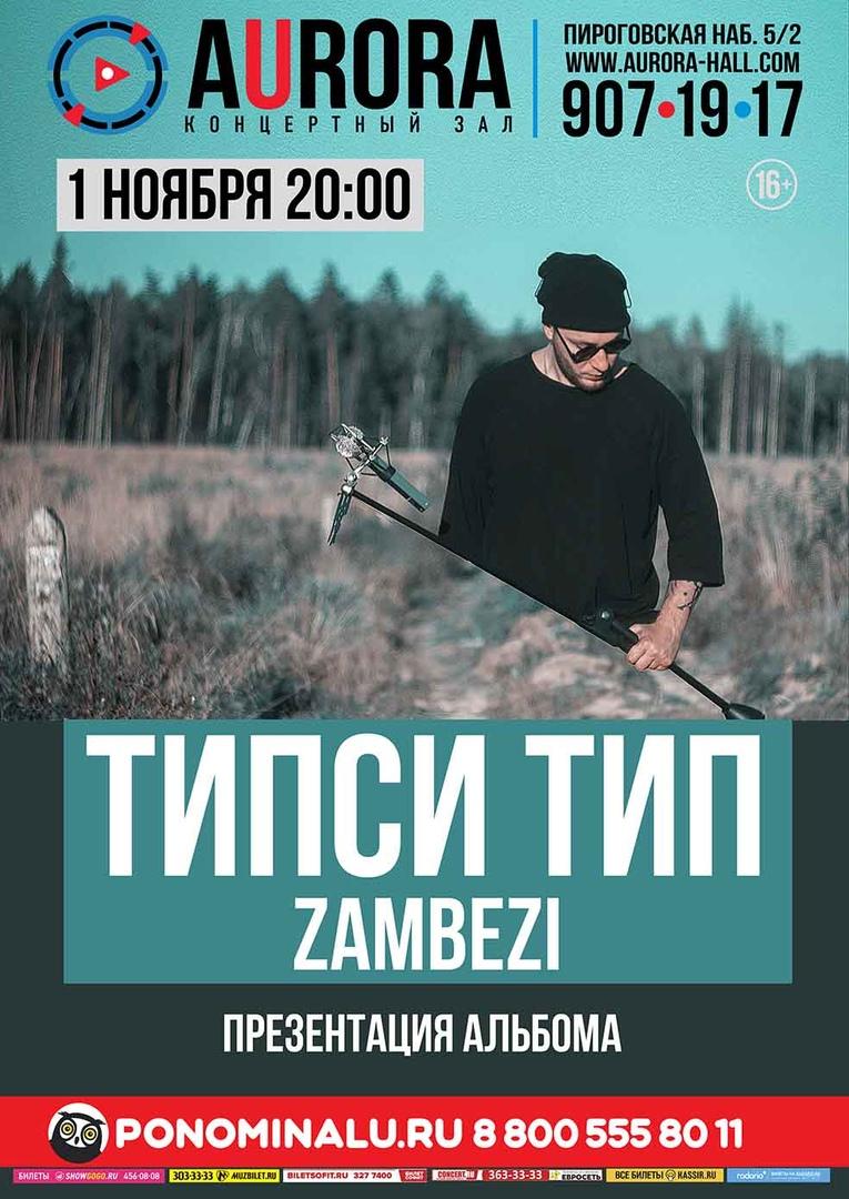 Типси Тип, презентация альбома «Датынет» в Санкт-Петербурге