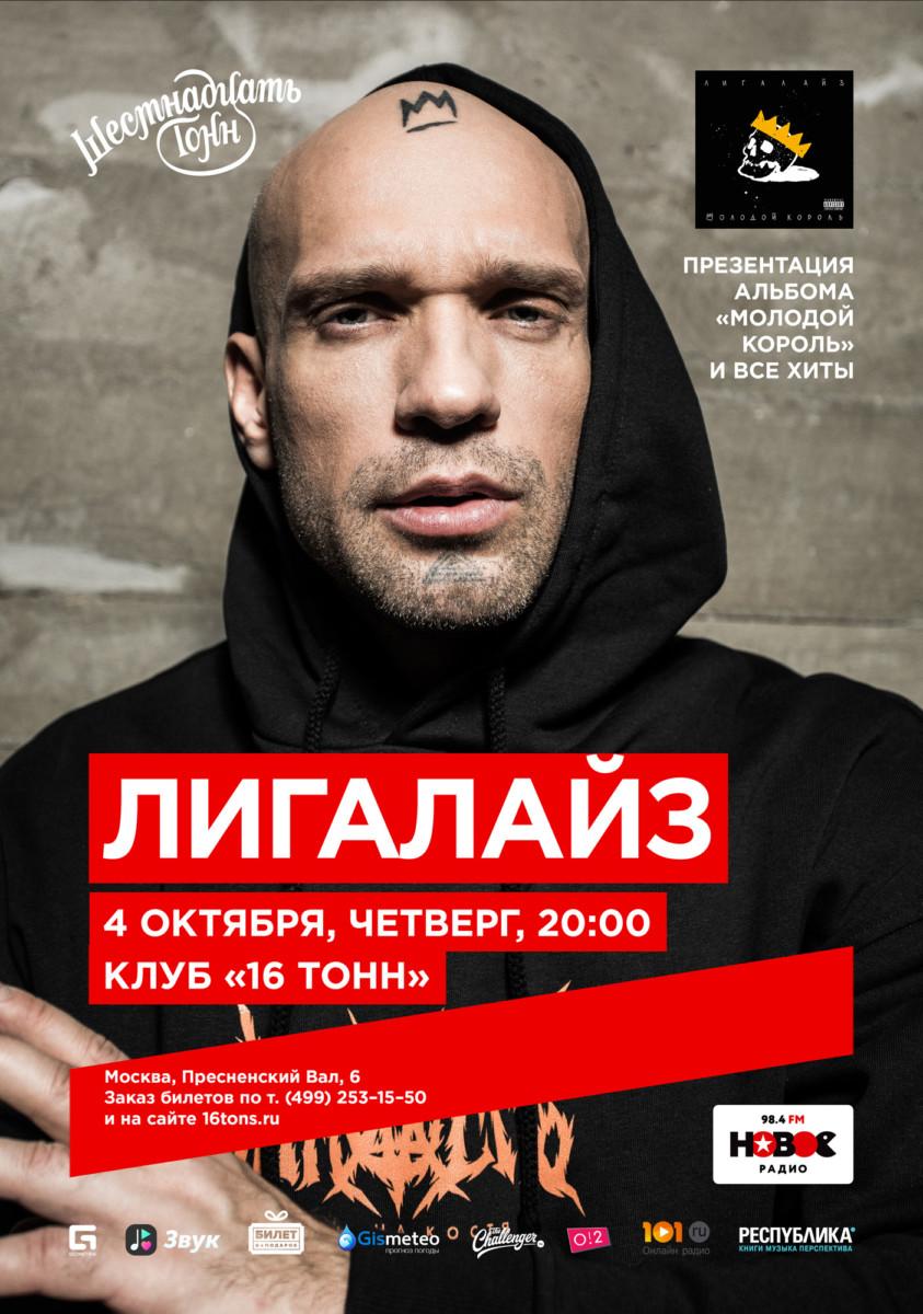 Лигалайз в Москве