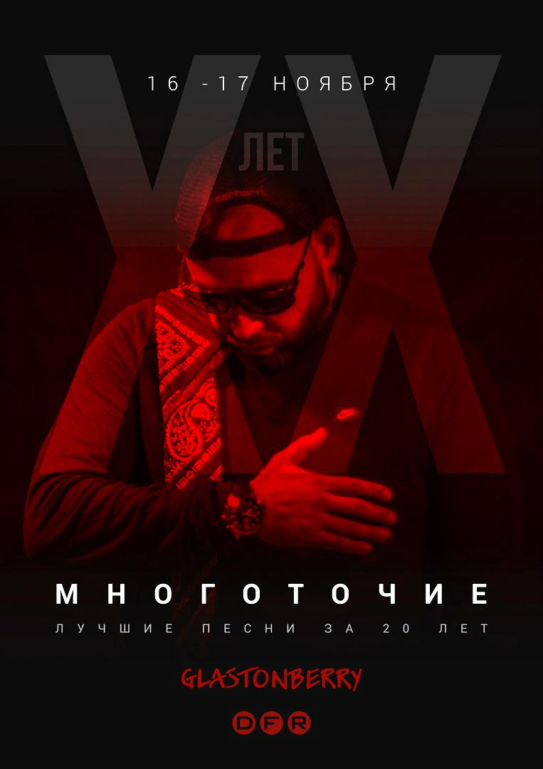 Многоточие «ХХ лет» в Москве
