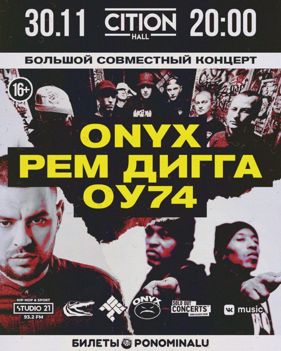 ONYX, Рем Дигга и ОУ74 в Москве