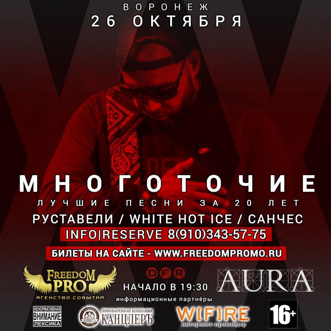 Многоточие «ХХ лет» в Воронеже (+ WhiteHotIce)
