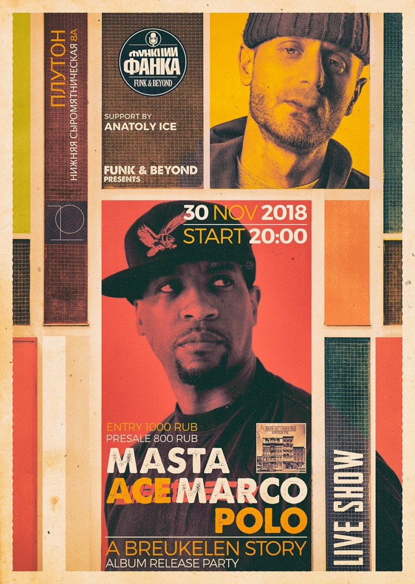 Masta Ace и Marco Polo в Москве